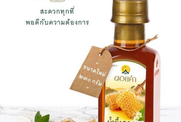 น้ำผึ้ง ๑๐๐%