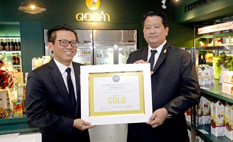 ดอยคำ คว้ารางวัลอาคารสีเขียว ระดับ Gold ตอกย้ำการเป็นธุรกิจเพื่อสังคม