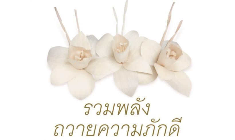 """""""ดอยคำ"""" รวมพลังถวายความภักดี ประดิษฐ์ดอกไม้จันทน์ด้วยใจ ถวายแด่ล้นเกล้าฯ รัชกาลที่ ๙"""