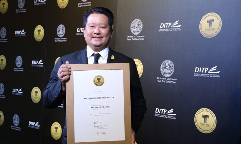 ดอยคำ เข้ารับใบประกาศนียบัตร Thailand Trust Mark 2017