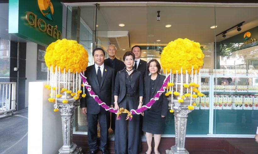 ร้านดอยคำ เปิดสาขาใหม่ สาขาสภาหอการค้าแห่งประเทศไทย