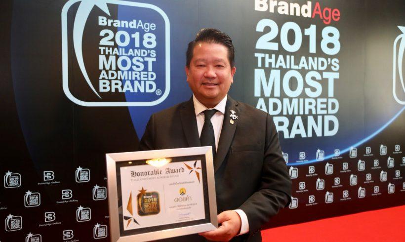 """""""ดอยคำ"""" คว้ารางวัล """"Thailand's Most Admired Brand 2018"""""""