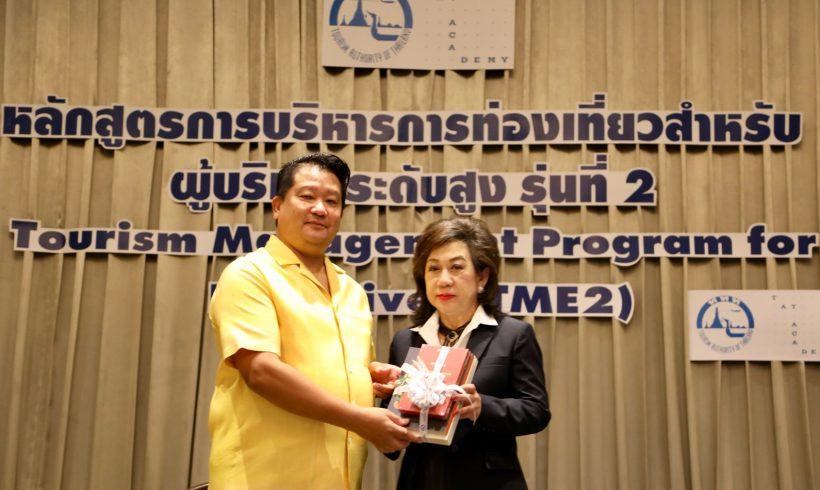 """ดอยคำ บรรยายในหัวข้อ """"ดอยคำ เกษตรเพื่อชุมชน ผลิตผลเพื่อคนไทย"""" ให้แก่ผู้เข้าอบรม หลักสูตรการบริหารการท่องเที่ยวสำหรับผู้บริหารระดับสูง รุ่นที่ ๒ ประจำปี ๒๕๖๑"""