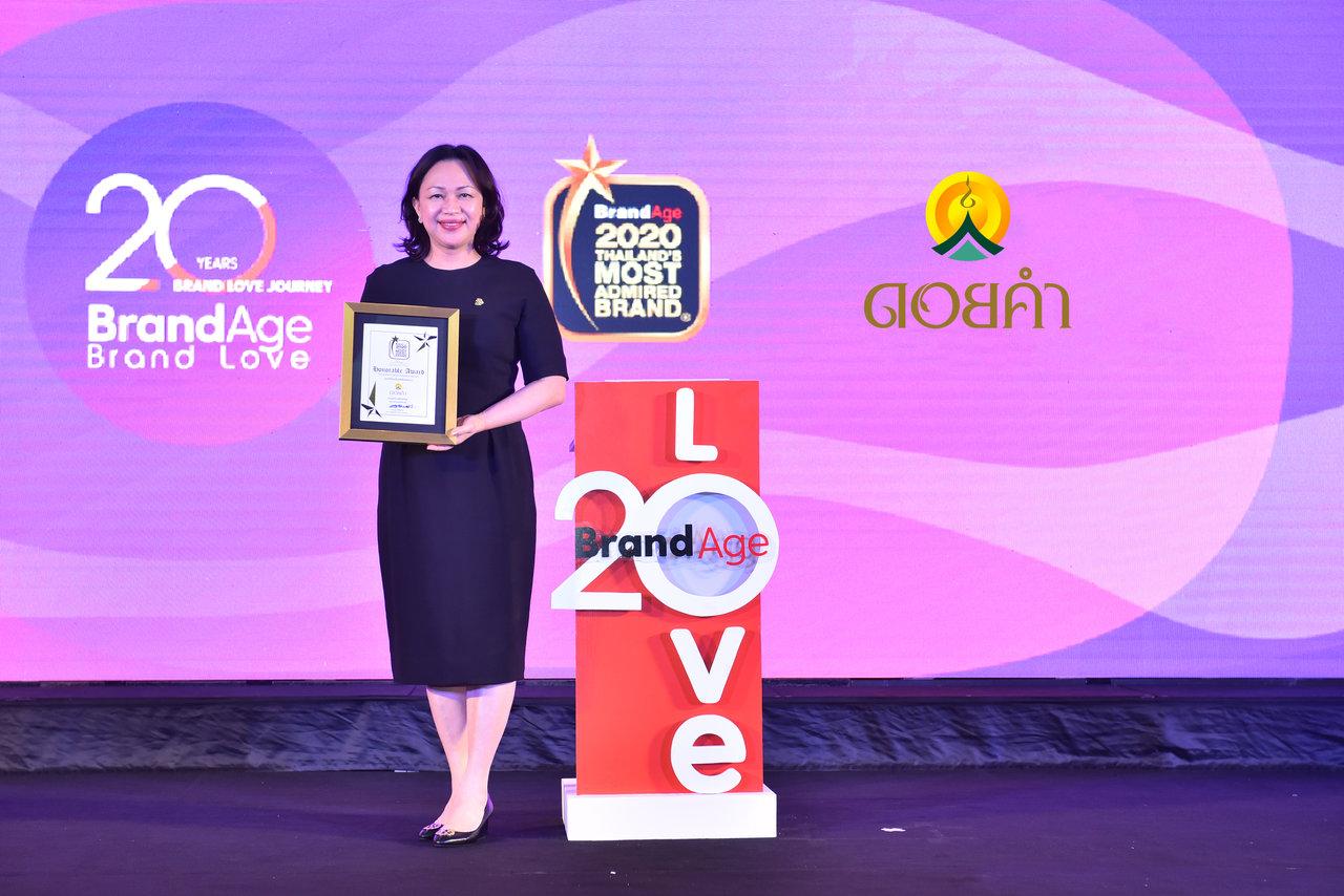 """บริษัท ดอยคำผลิตภัณฑ์อาหาร จำกัด ได้รับรางวัล """"2020 Thailand's Most Admired Brand"""" จาก นิตยสาร BrandAge ๓ ปีซ้อน"""