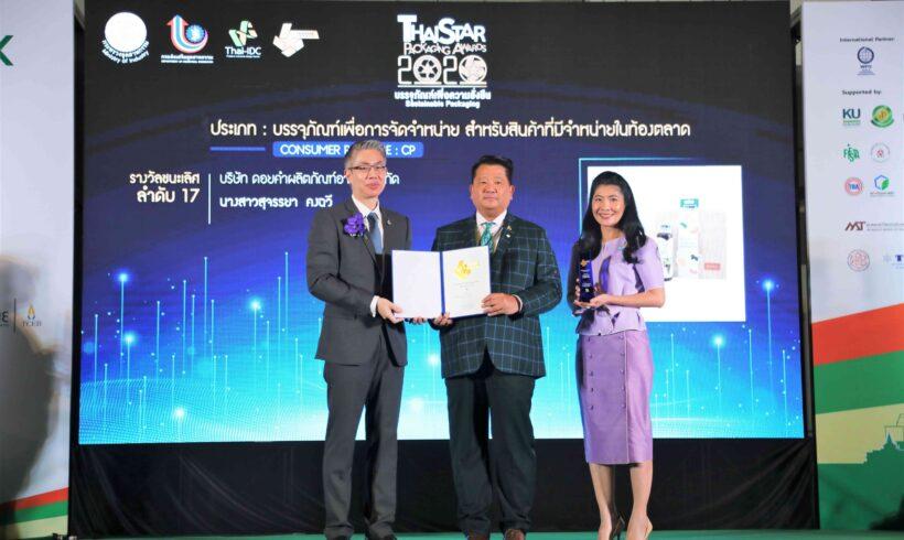 """""""บรรจุภัณฑ์ผลิตภัณฑ์น้ำผลไม้สกัดเย็น ดอยคำ"""" ได้รับรางวัลชนะเลิศการประกวดบรรจุภัณฑ์ไทย ประจำปี 2563"""