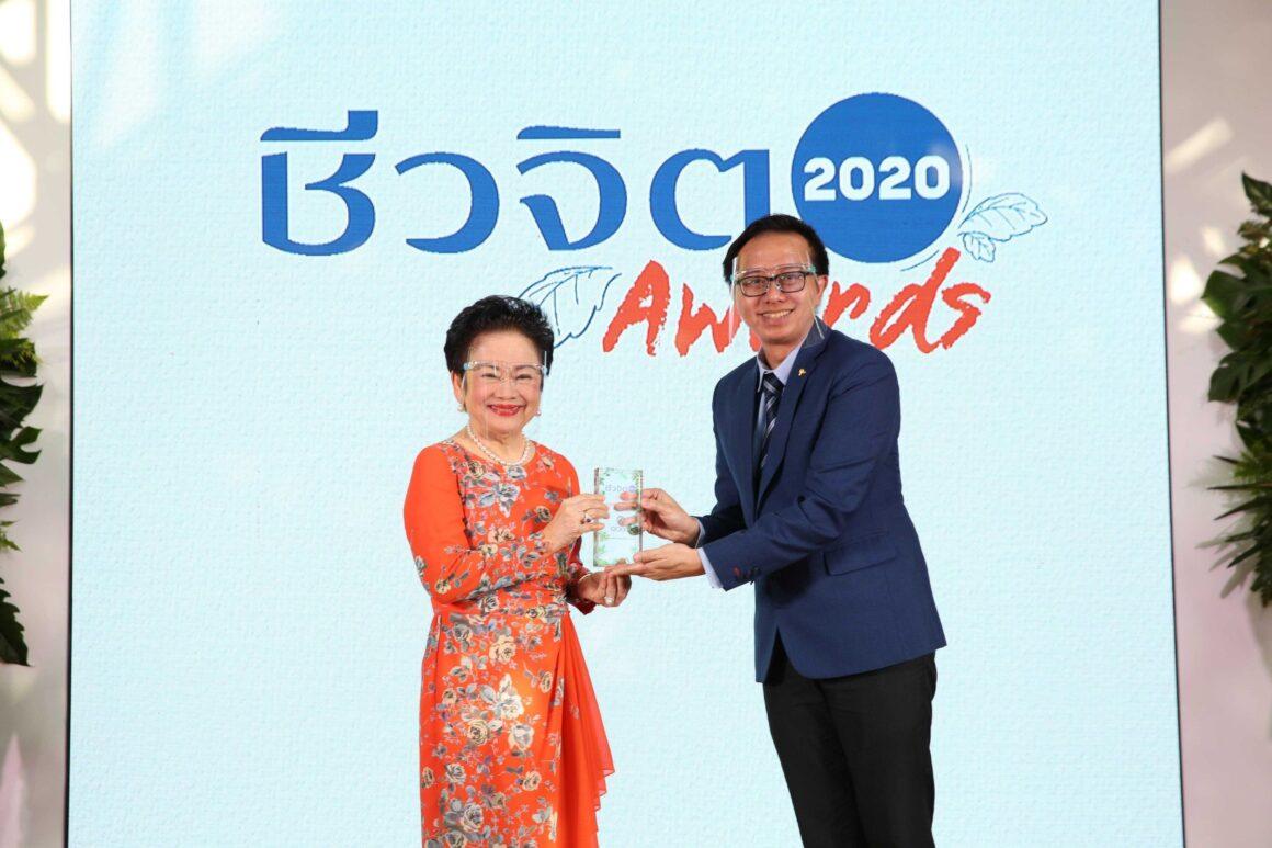 """""""ดอยคำ"""" ได้รับรางวัล Cheewajit's Choice สาขา Organization ในงาน """"ชีวจิต Awards 2020"""""""