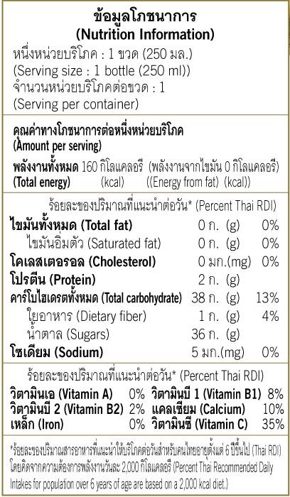 สับปะรดภูชวา ๑๐๐% สกัดเย็น
