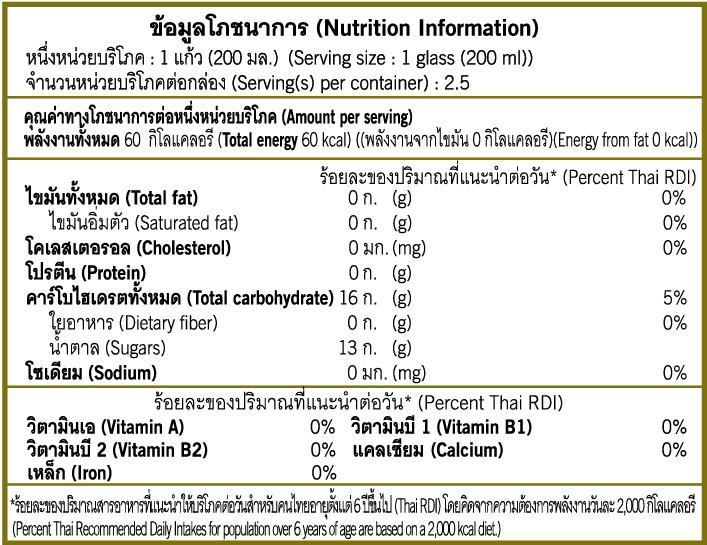 AW 500ml-CHRYSANTHEM DRINK ORIGINAL TASTE-1-A-create