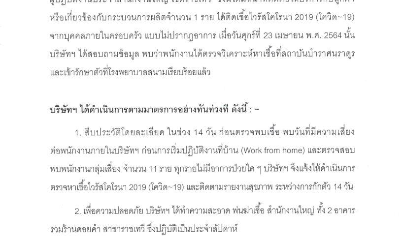 ดอยคำ ชี้แจงกรณีพนักงานติดเชื้อไวรัสโคโรนา 2019 (โควิด~19)