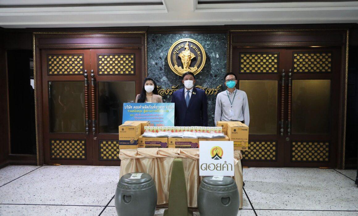 ดอยคำ ส่งมอบผลิตภัณฑ์ แก่ผู้ว่าฯ กทม แทนความห่วงใยแด่บุคลากรทางการแพทย์และผู้ป่วยโควิด-19 ในโรงพยาบาลสนาม สังกัดกรุงเทพมหานคร