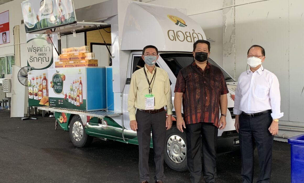 ดอยคำ สนับสนุนการฉีดวัคซีนป้องกันโควิด-19 บริการน้ำผลไม้เพื่อสุขภาพ แด่บุคลากรทางการแพทย์และผู้เข้ารับการฉีดวัคซีน ณ ปูนซิเมนต์ไทย
