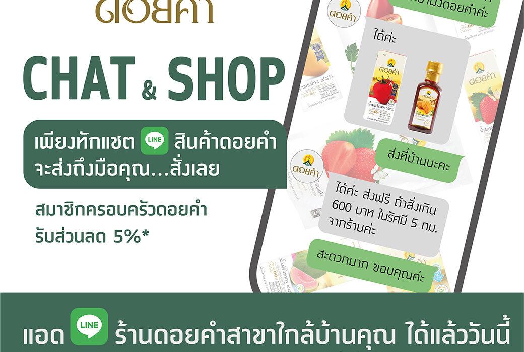 Doikham Chat&Shop