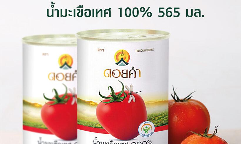 น้ำมะเขือเทศ 100% ซื้อ 1 แถม 1