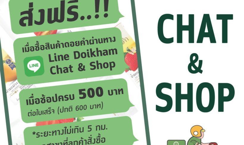 Chat & Shop ร้านดอยคำ