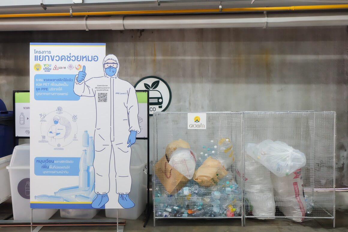 """ดอยคำ ใส่ใจสังคม ร่วมบริจาคขวด PET กิจกรรม """"ทิ้ง เพื่อ ให้"""" ทำเป็นชุด PPE มอบแก่บุคลากรทางการแพทย์สู้โควิด-19"""